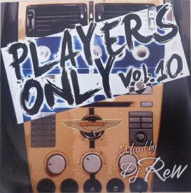 【セール】 DJ REW / PLAYERS ONLY VOL.10 全29曲 パーティーミックス MIXCD CD クラブ ミュージック HIPHOP R&B CLUB MIX 洋楽 音楽 ヒップホップ MUSIC ミックスCD ミックス 好きに♪