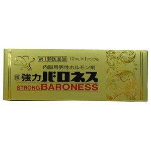 [第一類医薬品] 強力バロネス 10mL×1アンプル 精力剤 性欲剤 ED 男性ホルモン 性機能改善