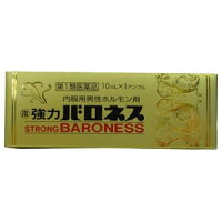 第一類医薬品強力バロネス10mL×1アンプル精力剤性欲剤ED男性ホルモン