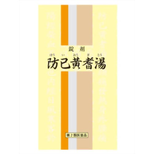 [第2類医薬品]ダイエット 水太り 減量 一元乃 防己黄耆湯 350錠(約1カ月分)