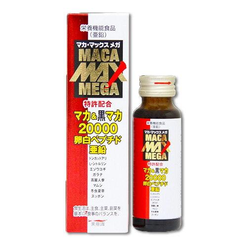 マカ・マックスメガ20000 マカ 亜鉛