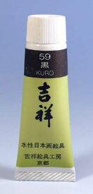 吉祥 水性日本画絵具単色5号チューブ#59 黒KURO