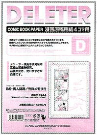 デリーター 漫画原稿用紙4コマ漫画用 B5 同人誌用 Dタイプ上質紙135kg