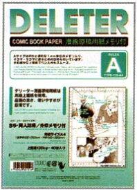 デリーター 漫画原稿用紙B5 同人誌用 Aタイプ 上質紙135kgTYPE[A]-135-A4