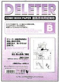 デリーター 漫画原稿用紙B5 同人誌用 Bタイプ 上質紙135kg