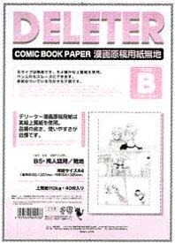 デリーター 漫画原稿用紙B5 同人誌用 Bタイプ 上質紙110kg