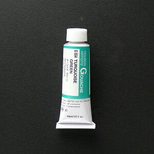 ホルベイン不透明水彩絵具(ガッシュ)グリーン系 ターコイズ グリーン