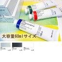【お取り寄せ品】大作に最適な60mlサイズホルベイン 透明水彩絵具単色 60mlチューブ グレイ&ホワイト系シリーズA