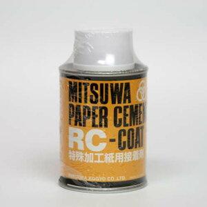 ミツワ ペーパーセメントRC(黄缶) 丸缶250ml