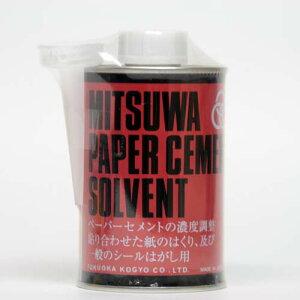 ミツワ ペーパーセメントソルベント(赤缶) 丸缶280ml