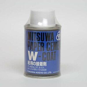 ミツワ ペーパーセメントWコート(青缶) 丸缶250ml
