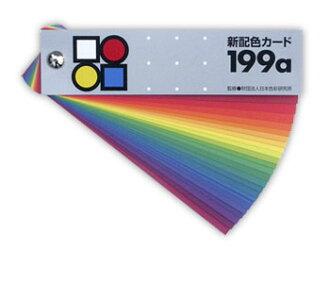 日本實驗室新顏色色卡 199a