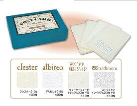 ホルベイン 水彩紙ポストカードコレクション