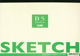 【1冊までメール便OK】ミューズ「ザ・スケッチ」 B5サイズミューズの定番スケッチパッド