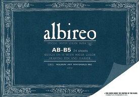 ホルベイン アルビレオ水彩紙ブロック B5サイズ