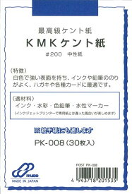 ミューズ ポストカード KMKケント紙 [PK-008] ハガキサイズ 30枚入り