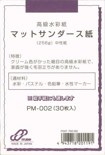 ミューズ ポストカード マットサンダース紙 [PM-002] ハガキサイズ 30枚入り