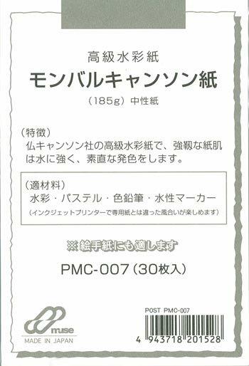 ミューズ ポストカード モンバルキャンソン紙[PMC-007] ハガキサイズ 30枚入り