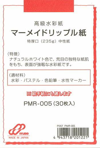 ミューズ ポストカード マーメイドリップル紙[PMR-005] ハガキサイズ 30枚入り
