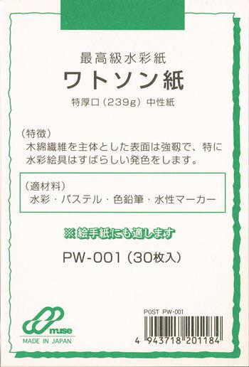 ミューズ ポストカード ワトソン紙 [PW-001] ハガキサイズ 30枚入り