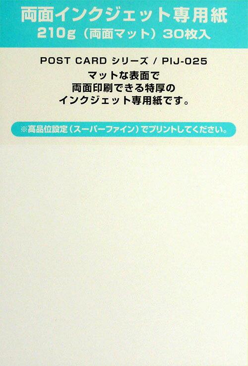 ミューズ ニューインクジェット紙 ポストカード ハガキサイズ PIJ-025