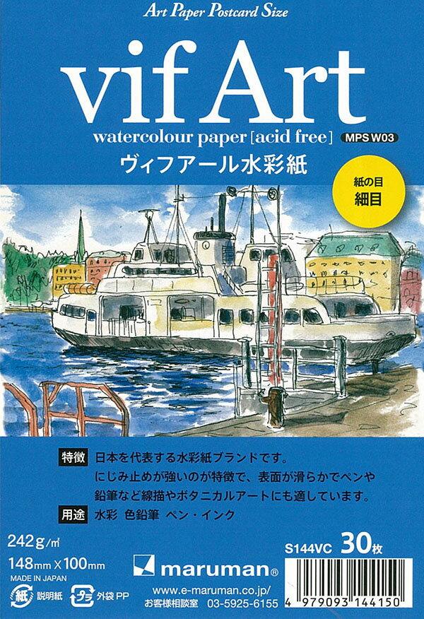 マルマン ポストカード絵手紙用 ヴィフアール水彩紙 細目 S144VC