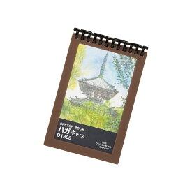 【新製品】スケッチブックをファイリング。水彩画の新しいスタイルLIHIT LAB.(リヒトラブ)×ミューズワトソンアートシリーズ スケッチブック ポストカードサイズ10枚入り