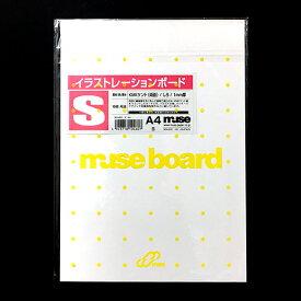【お得な10枚セット】ミューズ イラストレーションボード KMKケント(両面) 1mm厚 A3サイズ