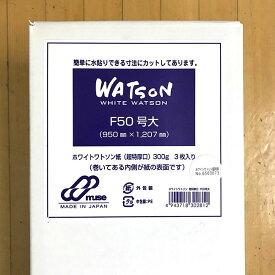 【お取り寄せ品】ミューズ「ホワイトワトソン」F50号大(950×1207)3枚入り(コンビニ受け取り不可)
