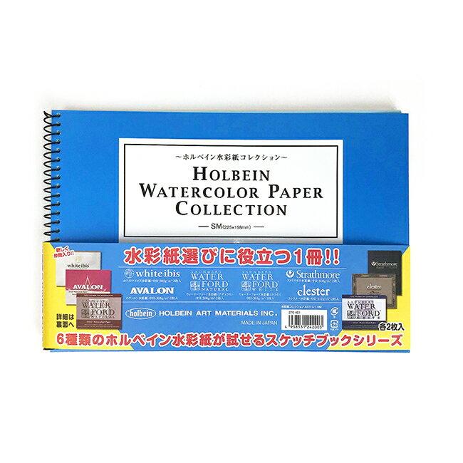 6種類の水彩紙が試せるスケッチブックシリーズホルベイン水彩紙コレクション SMサイズ