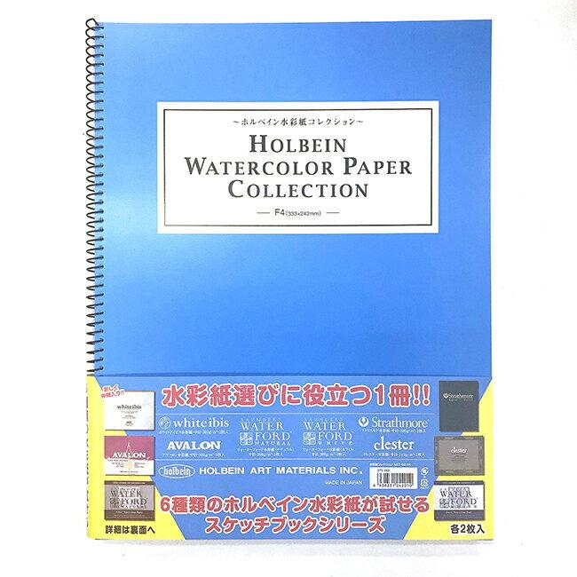 6種類の水彩紙が試せるスケッチブックシリーズホルベイン水彩紙コレクション F4サイズ