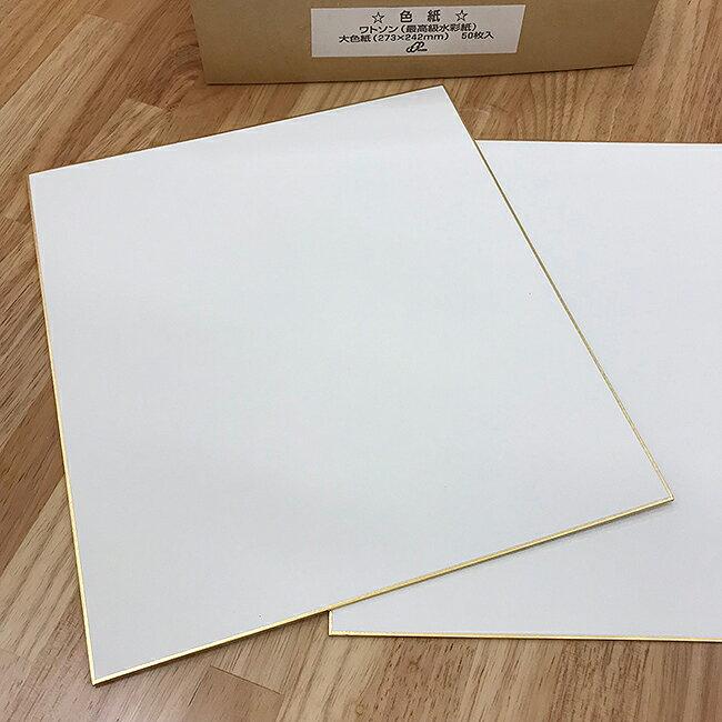 【お取り寄せ品】ミューズ ナチュラルワトソン色紙サイズ 50枚入り一箱