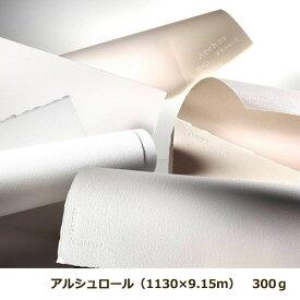 【送料無料】ARCHES アルシュ水彩紙 ロール 300g/m21130mm×9.15m(大型商品の為代引き不可・日時指定不可)【お取り寄せ品】