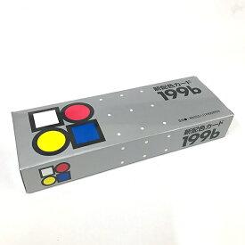 【199b】日本色研 新配色カード 199b