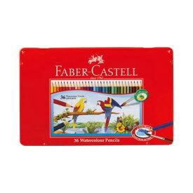 今話題の「コロリアージュ」「大人の塗り絵」に最適ファーバーカステル赤缶水彩色鉛筆(平缶)36色セット