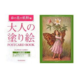 今話題の『大人の塗り絵』人気のポストカードシリーズ大人の塗り絵「春の花の妖精編」河出書房新社