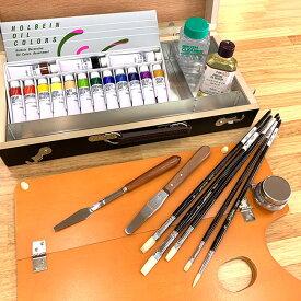 【送料無料】【油絵の定番セット】ホルベインの絵具が入った、油彩入門セット!油絵セット画箱入り【あす楽対応】