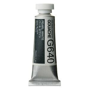 ホルベイン不透明水彩絵具(ガッシュ)ホワイト系 パール ホワイト
