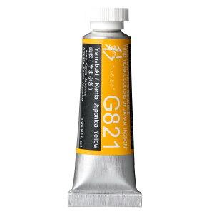 ホルベイン 不透明水彩絵具〈ガッシュ〉日本色 彩(いろどり)15ml G821 山吹(やまぶき)