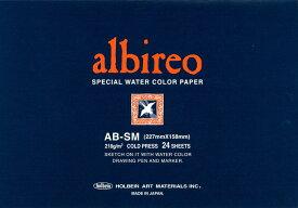 ホルベイン アルビレオ水彩紙ブロック SMサイズ