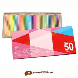 【送料無料】【あす楽対応】人気のパステルトーンと淡色を揃えたセットです☆ホルベイン アーチスト色鉛筆パステルトーン50色セット