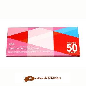 【新製品】人気のパステルトーン、最多色セット☆ホルベインアーチスト色鉛筆パステルトーン50色セット