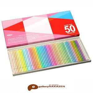 【送料無料】【新製品】人気のパステルトーンと淡色を揃えたセットです☆ホルベインアーチスト色鉛筆パステルトーン50色セット
