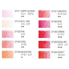 【メール便OK】ホルベイン アーチスト色鉛筆 単色(ばら売り)赤系色 OP011、OP019、OP022、OP024、OP028、OP031、OP040、OP042、OP043、OP044