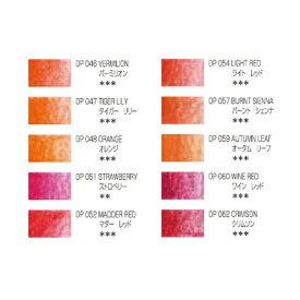 【メール便OK】ホルベイン アーチスト色鉛筆 単色(ばら売り)赤系色 OP046、OP047、OP048、OP051、OP052、OP054、OP057、OP059、OP060、OP062