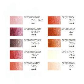 【メール便OK】ホルベイン アーチスト色鉛筆 単色(ばら売り)赤系色 OP076、OP080、OP086、OP093、OP096、OP097、OP098、OP099、OP116、OP120
