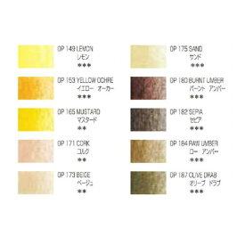 【メール便OK】ホルベイン アーチスト色鉛筆 単色(ばら売り)イエロー・アンバー系色 OP149、OP153、OP165、OP171、OP173、OP175、OP180、OP182、OP184、OP187