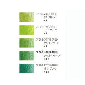 【メール便OK】ホルベイン アーチスト色鉛筆 単色(ばら売り)グリーン系色 OP290、OP291、OP292、OP294、OP296