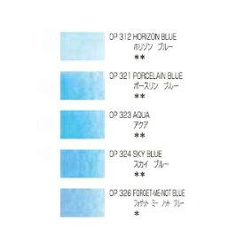 【メール便OK】ホルベイン アーチスト色鉛筆 単色(ばら売り)ブルー系色 OP312、OP321、OP323、OP324、OP326