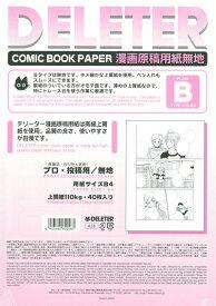 デリーター 漫画原稿用紙B4 無地 プロ用投稿サイズBタイプ 上質紙110kg